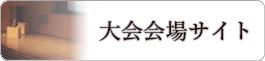 大会会場サイト
